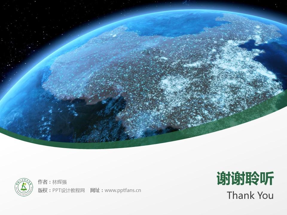 安徽人口职业学院PPT模板下载_幻灯片预览图19