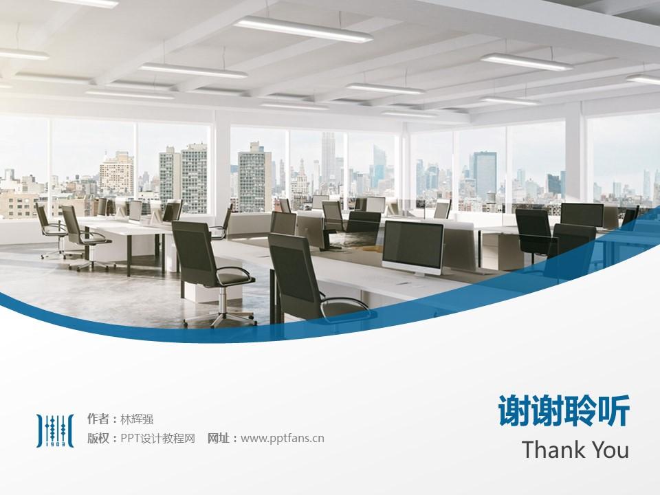 安徽商贸职业技术学院PPT模板下载_幻灯片预览图19