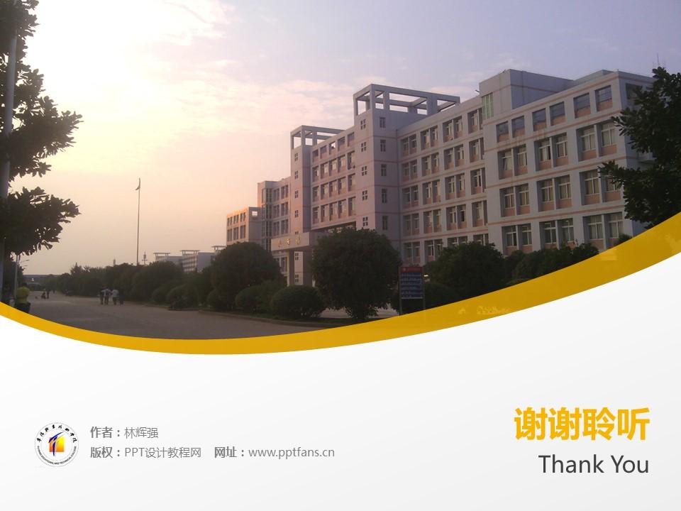 阜阳职业技术学院PPT模板下载_幻灯片预览图19