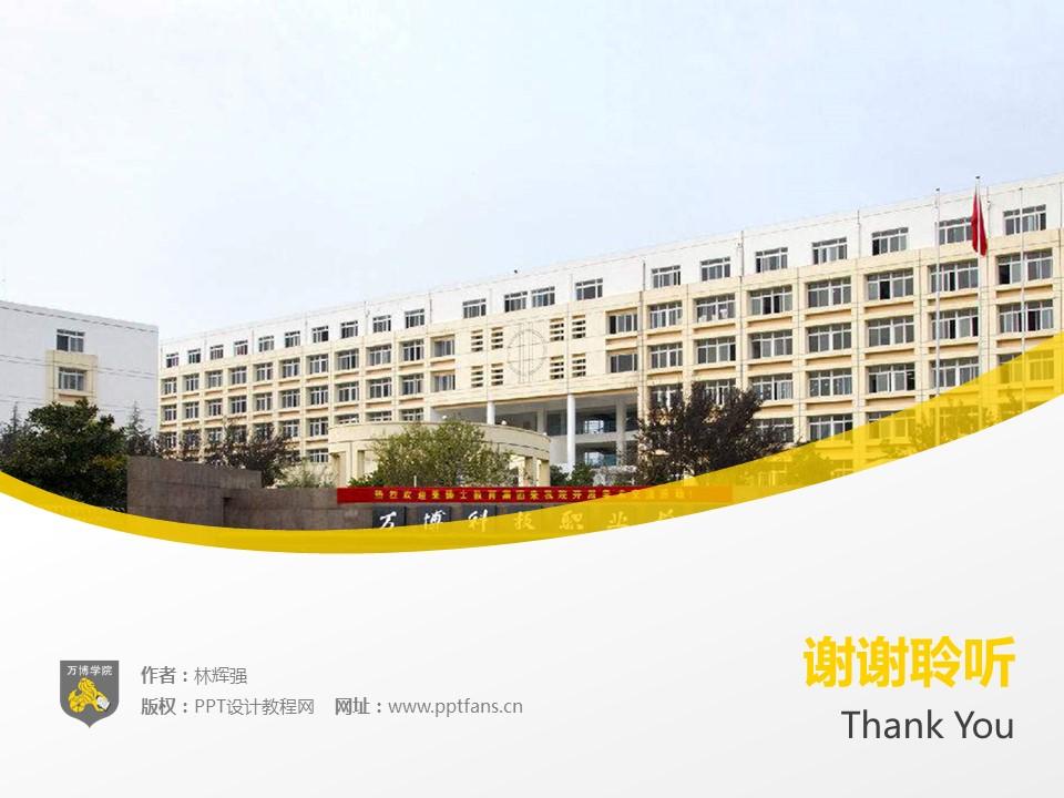 民办万博科技职业学院PPT模板下载_幻灯片预览图19