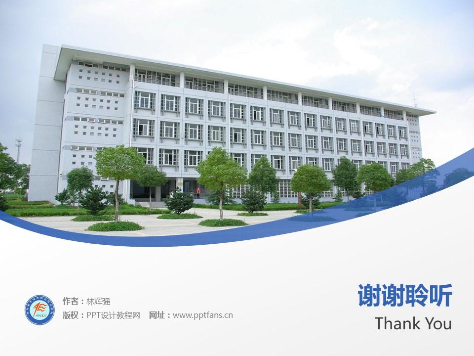 安徽电子信息职业技术学院PPT模板下载_幻灯片预览图19