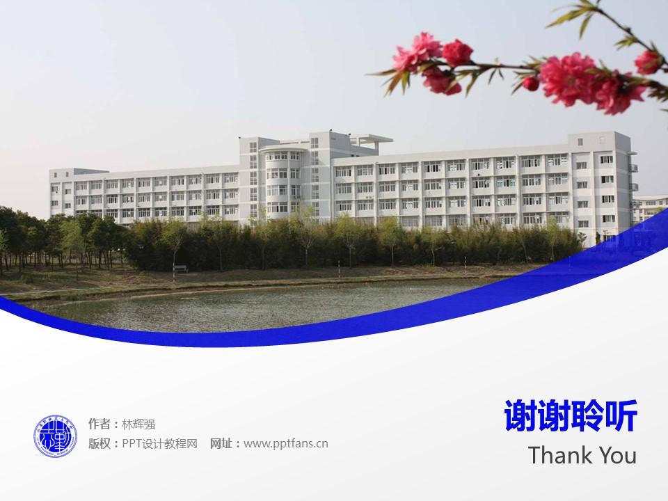 六安职业技术学院PPT模板下载_幻灯片预览图19