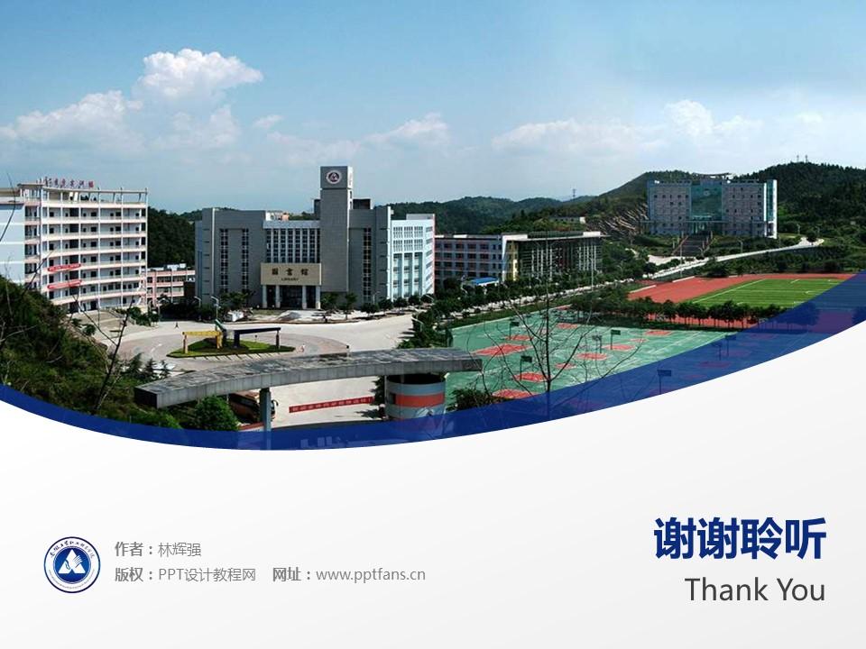 安徽工贸职业技术学院PPT模板下载_幻灯片预览图19