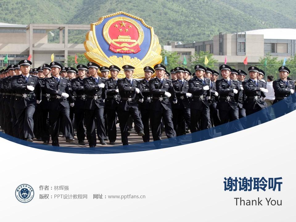 安徽警官职业学院PPT模板下载_幻灯片预览图18