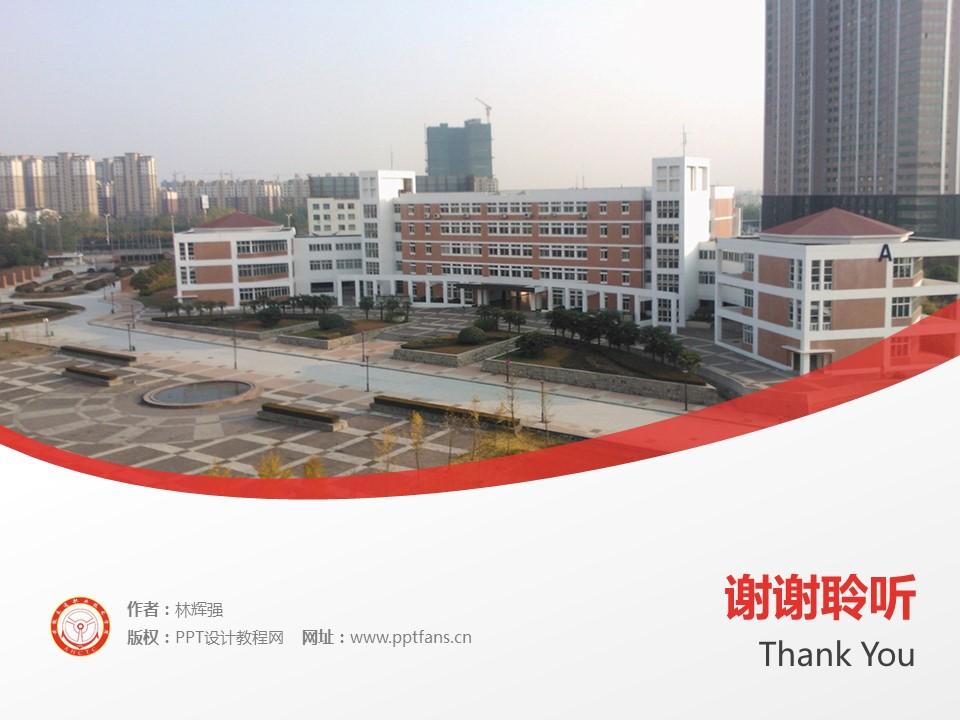 安徽交通职业技术学院PPT模板下载_幻灯片预览图19