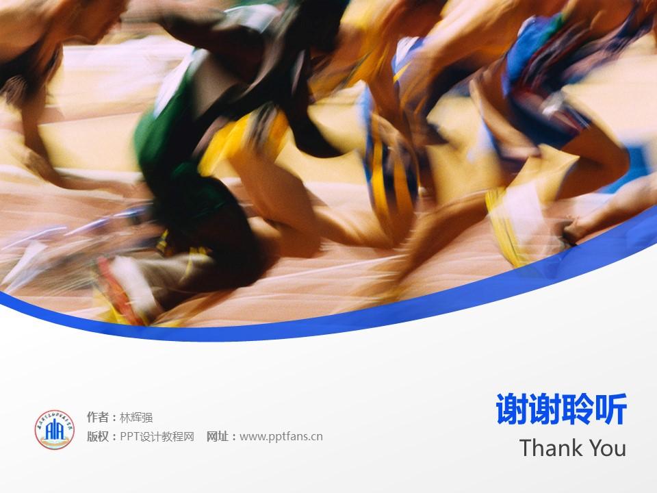 安徽体育运动职业技术学院PPT模板下载_幻灯片预览图19
