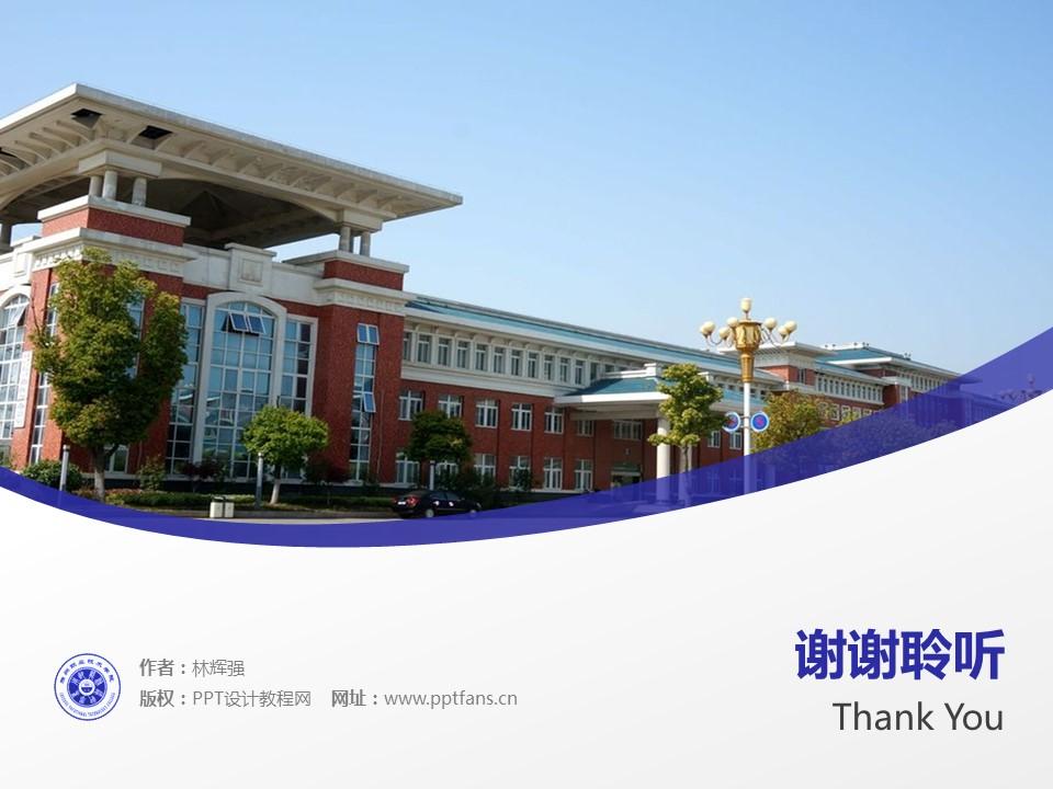滁州职业技术学院PPT模板下载_幻灯片预览图19