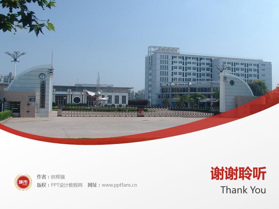 安徽城市管理职业学院PPT模板下载_幻灯片预览图19