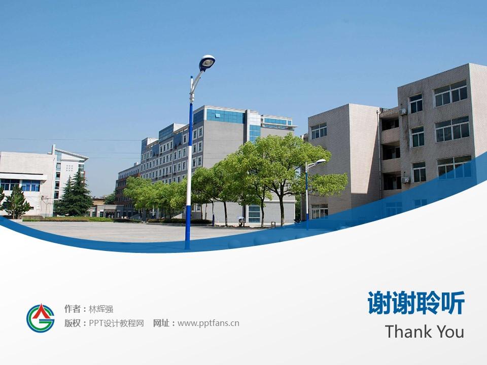 安徽广播影视职业技术学院PPT模板下载_幻灯片预览图19