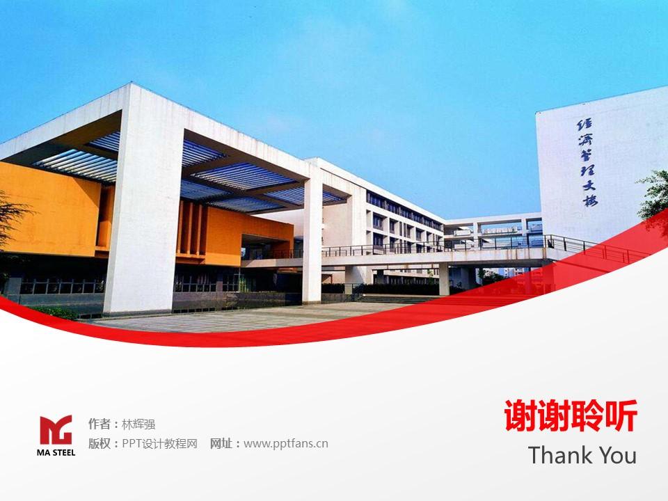 安徽冶金科技职业学院PPT模板下载_幻灯片预览图19