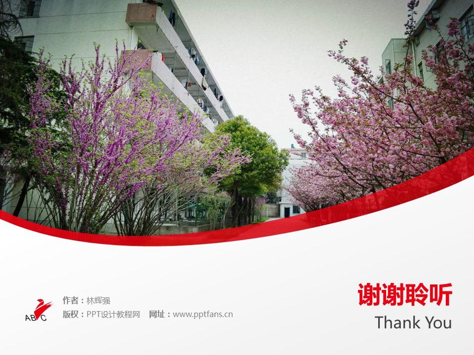 安徽工商职业学院PPT模板下载_幻灯片预览图19