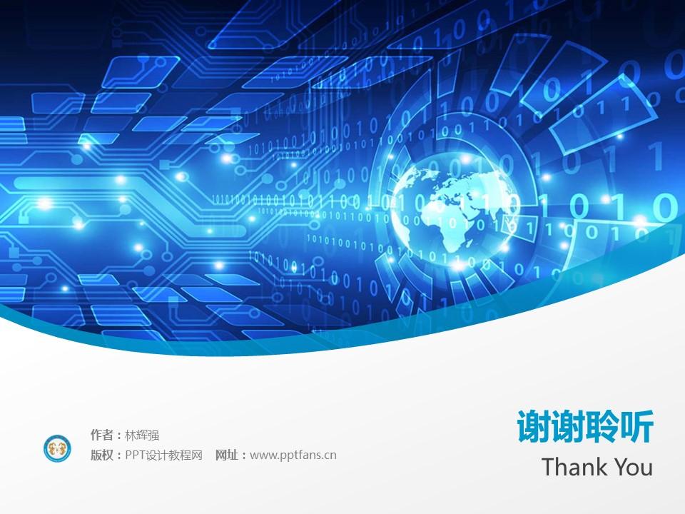 阜阳科技职业学院PPT模板下载_幻灯片预览图19