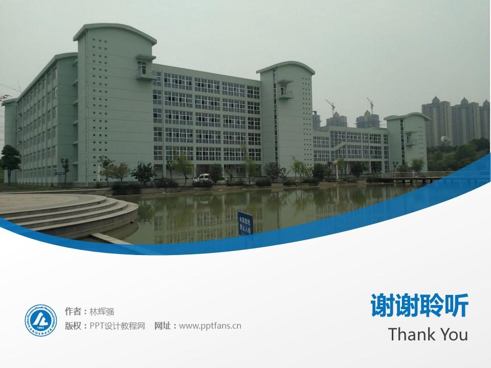 安徽财贸职业学院PPT模板下载_幻灯片预览图19