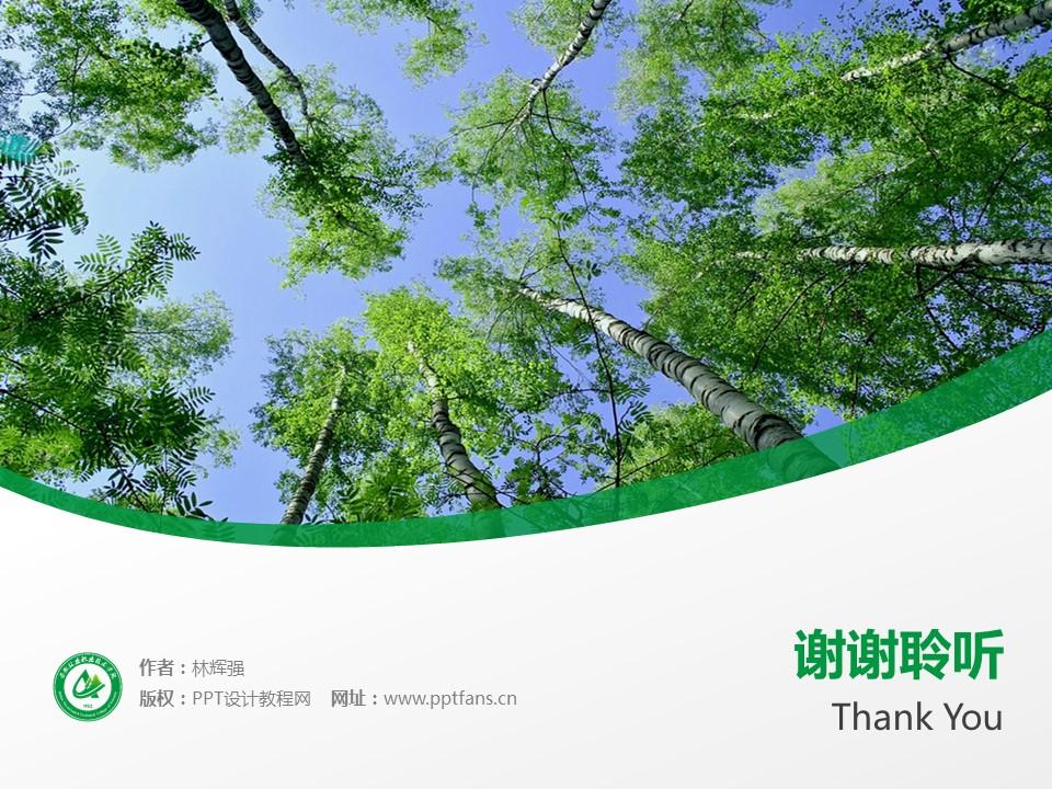 安徽林业职业技术学院PPT模板下载_幻灯片预览图19