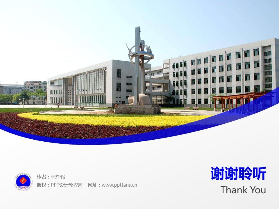 安徽工业职业技术学院PPT模板下载_幻灯片预览图19