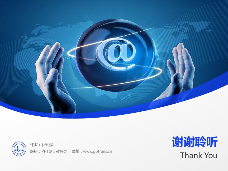 安徽邮电职业技术学院PPT模板下载_幻灯片预览图18
