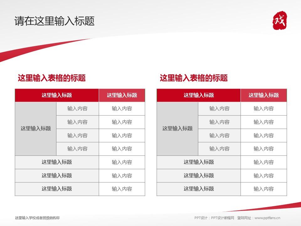 安徽黄梅戏艺术职业学院PPT模板下载_幻灯片预览图18