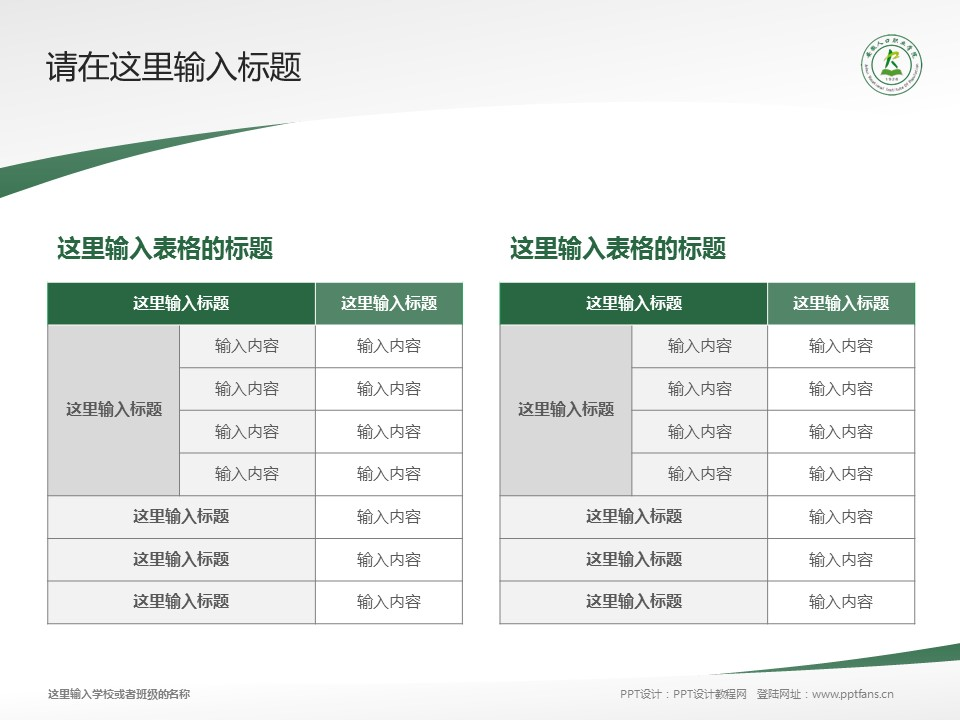 安徽人口职业学院PPT模板下载_幻灯片预览图18