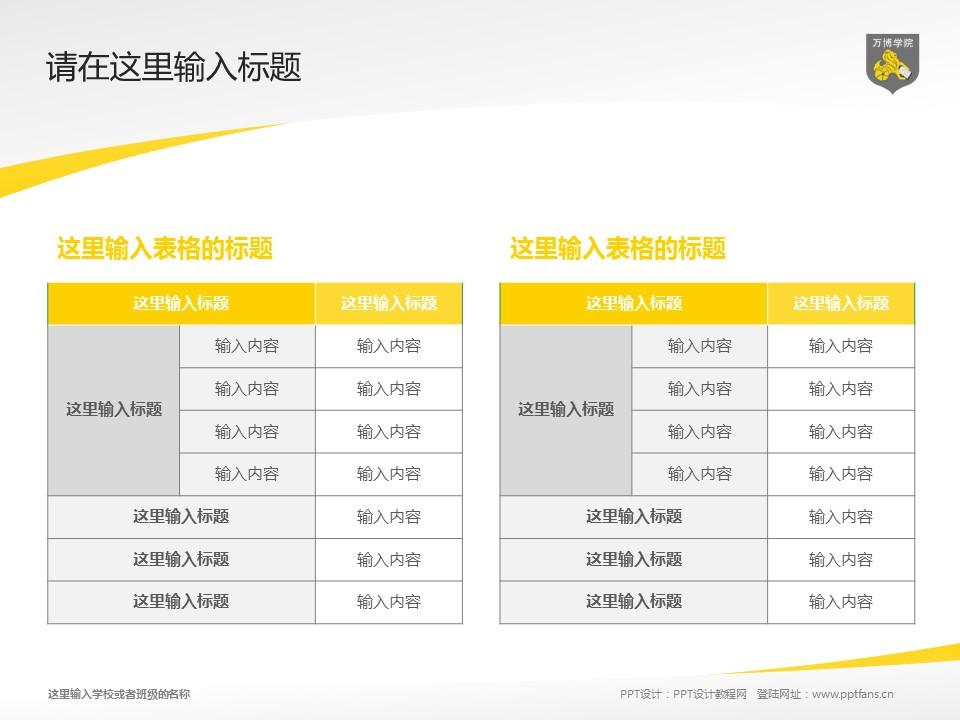 民办万博科技职业学院PPT模板下载_幻灯片预览图18