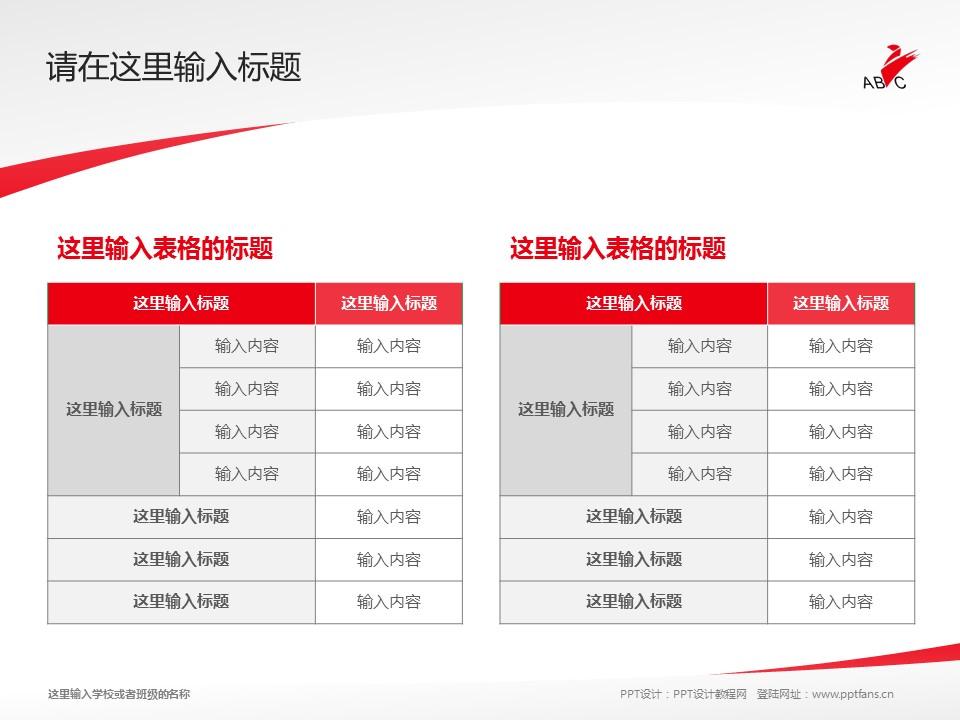 安徽工商职业学院PPT模板下载_幻灯片预览图18