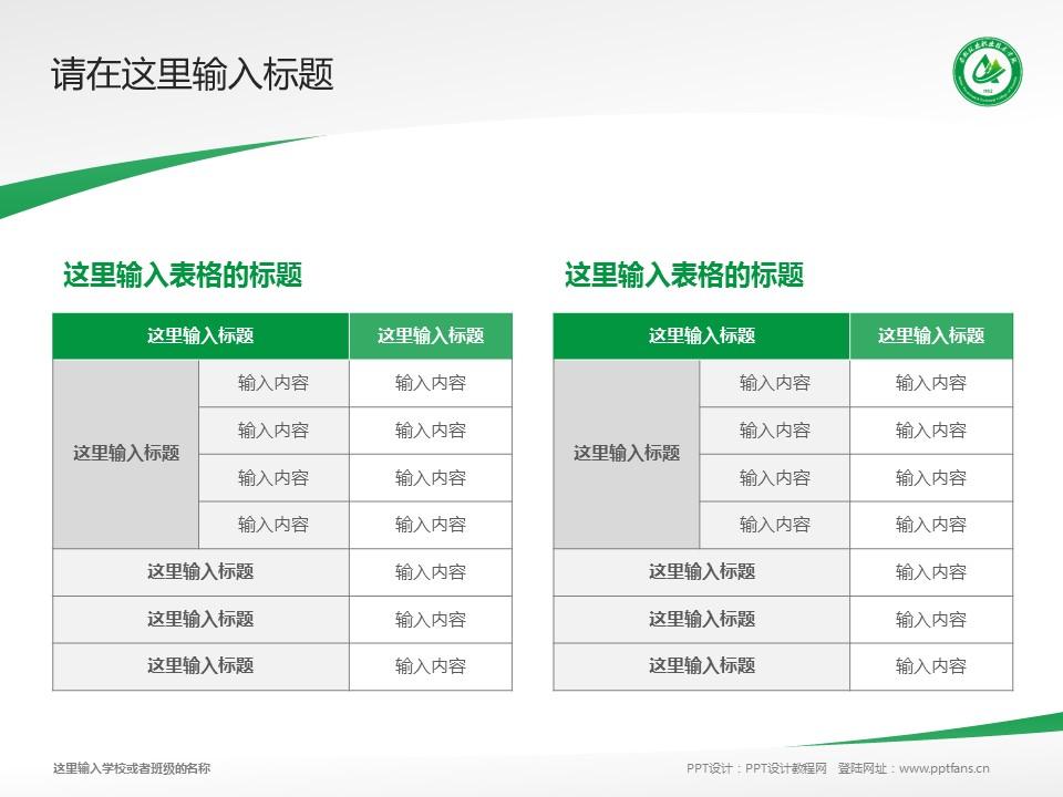 安徽林业职业技术学院PPT模板下载_幻灯片预览图18