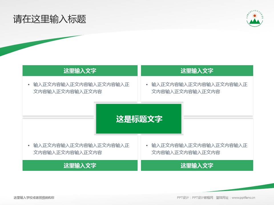 安徽现代信息工程职业学院PPT模板下载_幻灯片预览图16