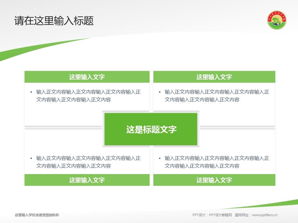 黄山职业技术学院PPT模板下载_幻灯片预览图17