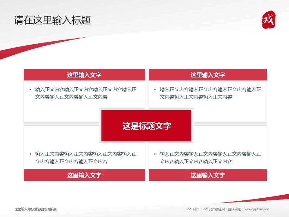 安徽黄梅戏艺术职业学院PPT模板下载_幻灯片预览图17