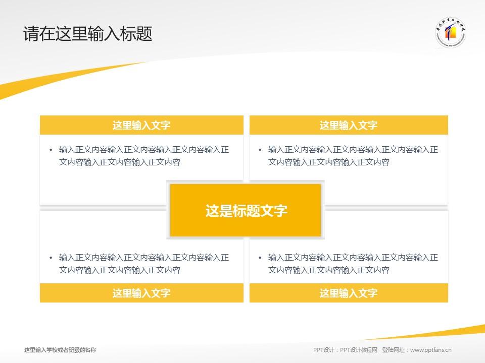 阜阳职业技术学院PPT模板下载_幻灯片预览图17