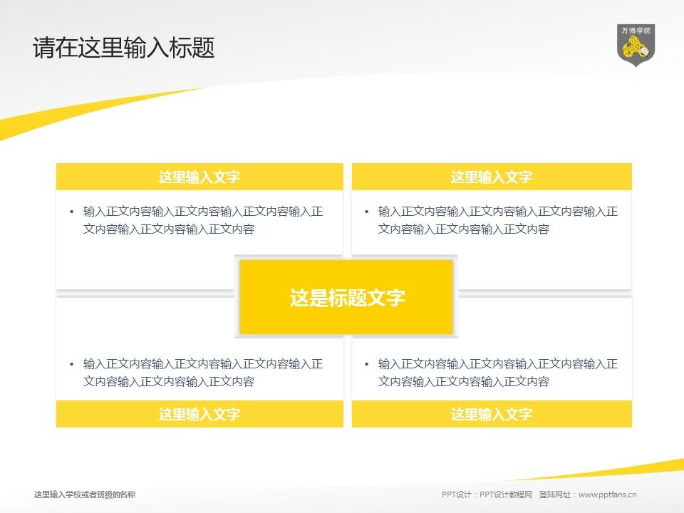 民办万博科技职业学院PPT模板下载_幻灯片预览图17