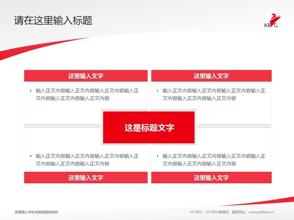 安徽工商职业学院PPT模板下载_幻灯片预览图17
