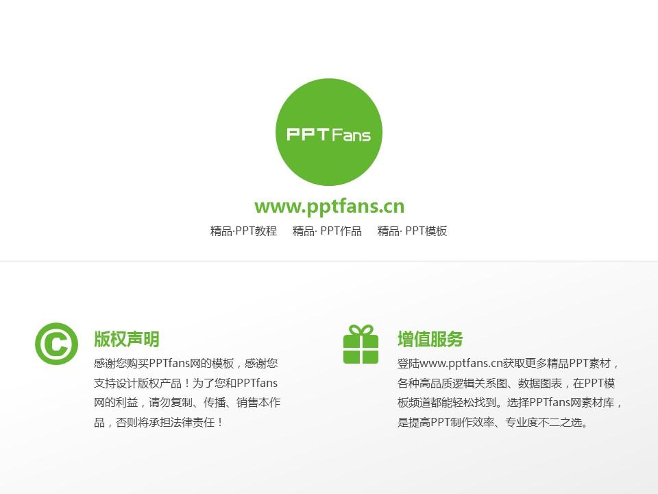黄山职业技术学院PPT模板下载_幻灯片预览图20