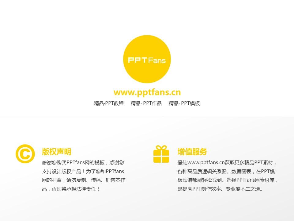 民办万博科技职业学院PPT模板下载_幻灯片预览图20