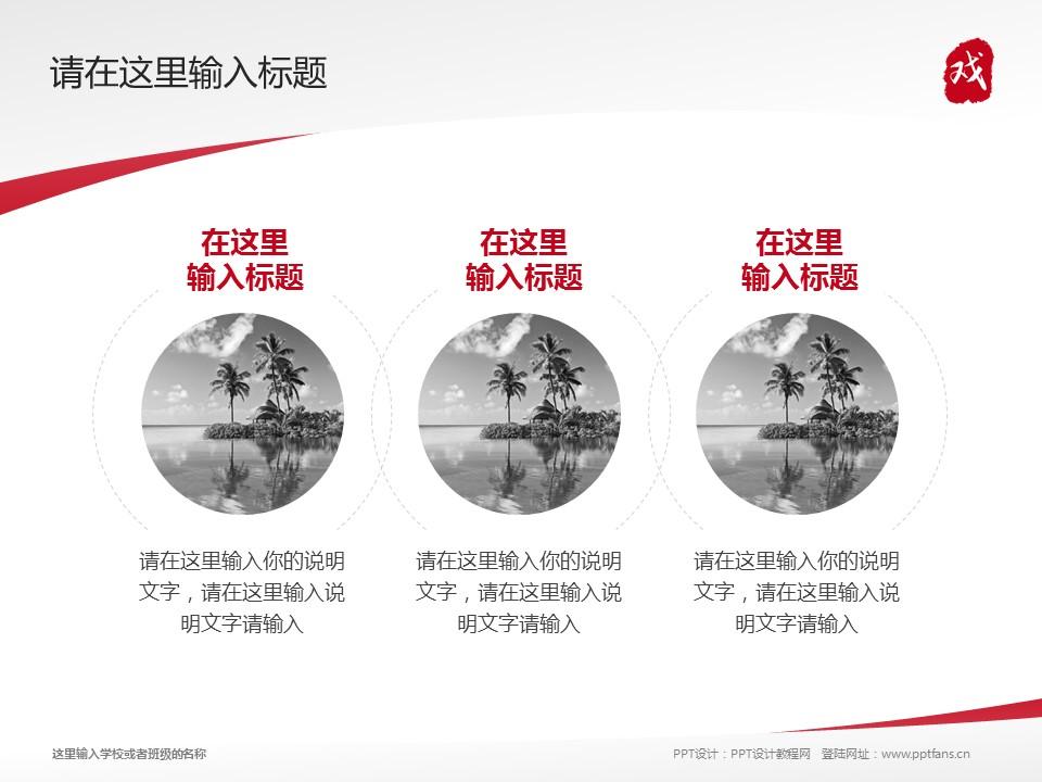 安徽黄梅戏艺术职业学院PPT模板下载_幻灯片预览图15