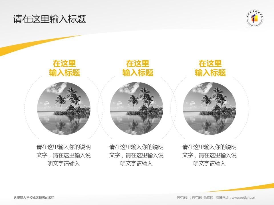 阜阳职业技术学院PPT模板下载_幻灯片预览图15