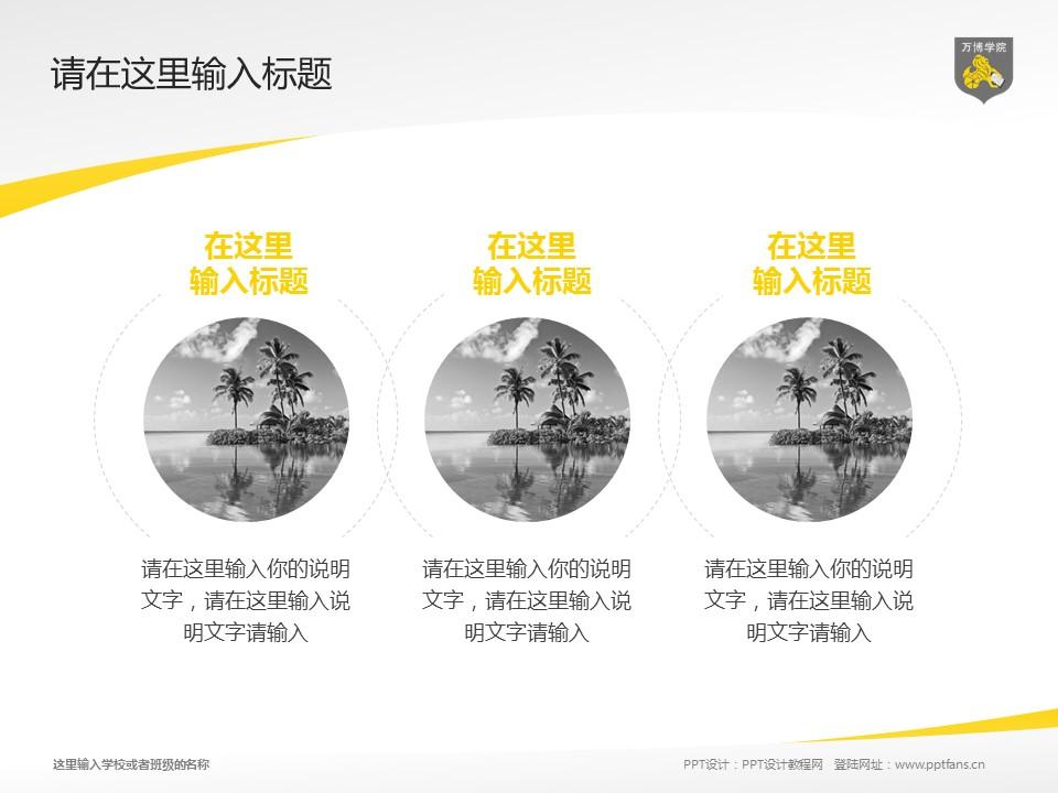 民办万博科技职业学院PPT模板下载_幻灯片预览图15