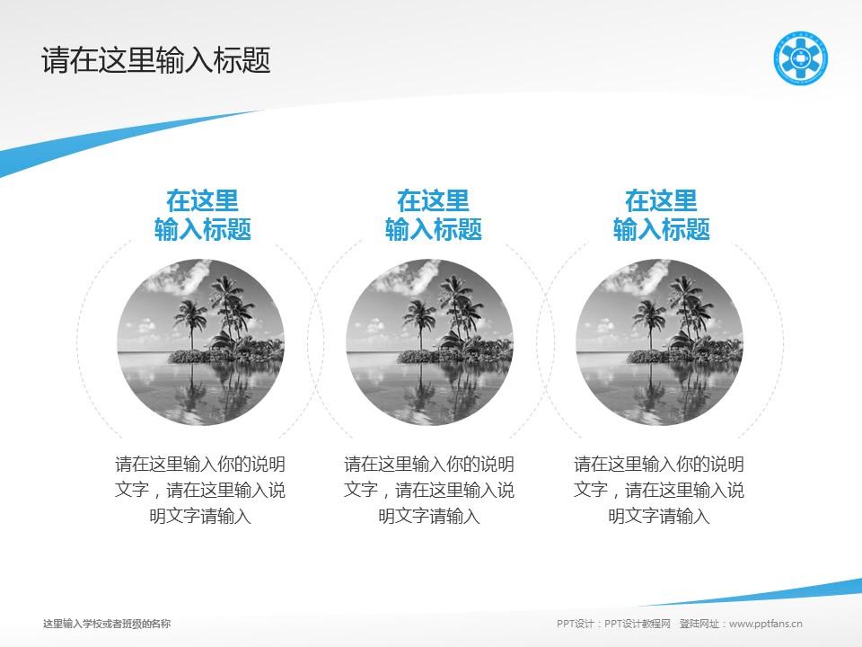 民办合肥经济技术职业学院PPT模板下载_幻灯片预览图15