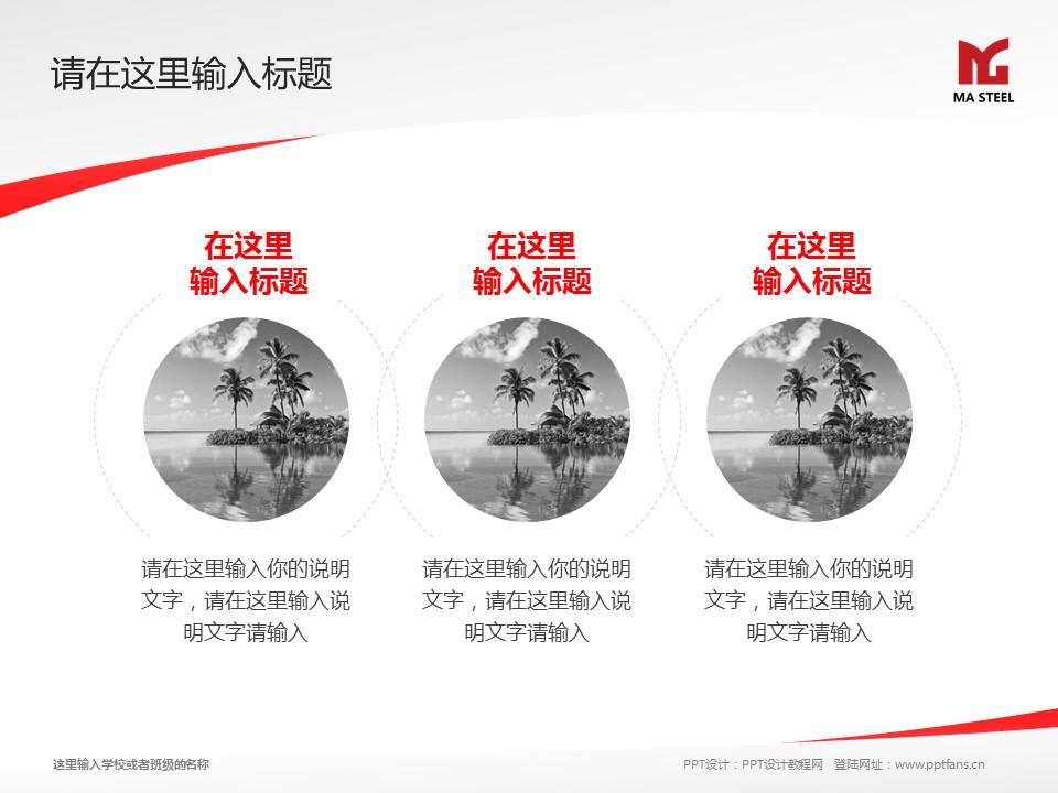 安徽冶金科技职业学院PPT模板下载_幻灯片预览图15