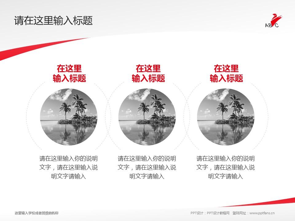 安徽工商职业学院PPT模板下载_幻灯片预览图15