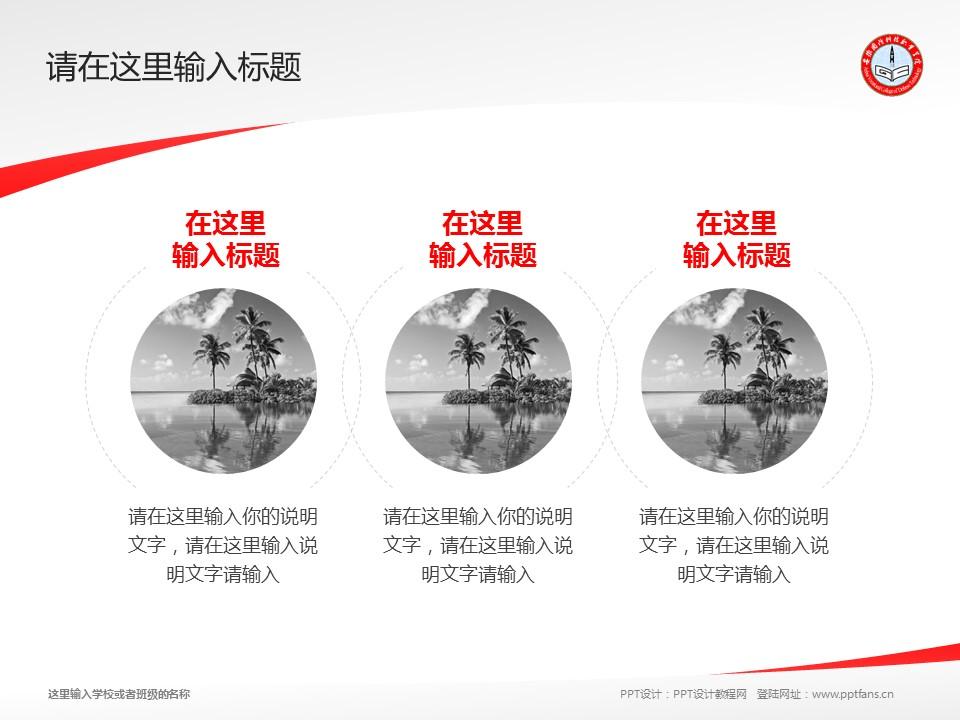 安徽国防科技职业学院PPT模板下载_幻灯片预览图15