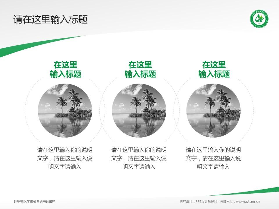 安徽林业职业技术学院PPT模板下载_幻灯片预览图15