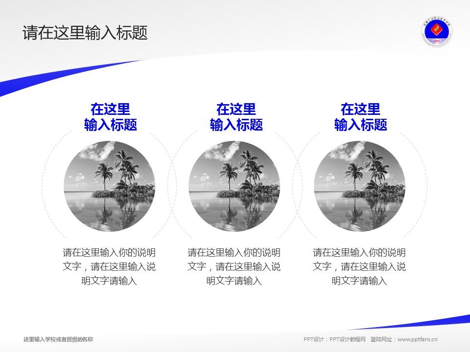安徽工业职业技术学院PPT模板下载_幻灯片预览图15