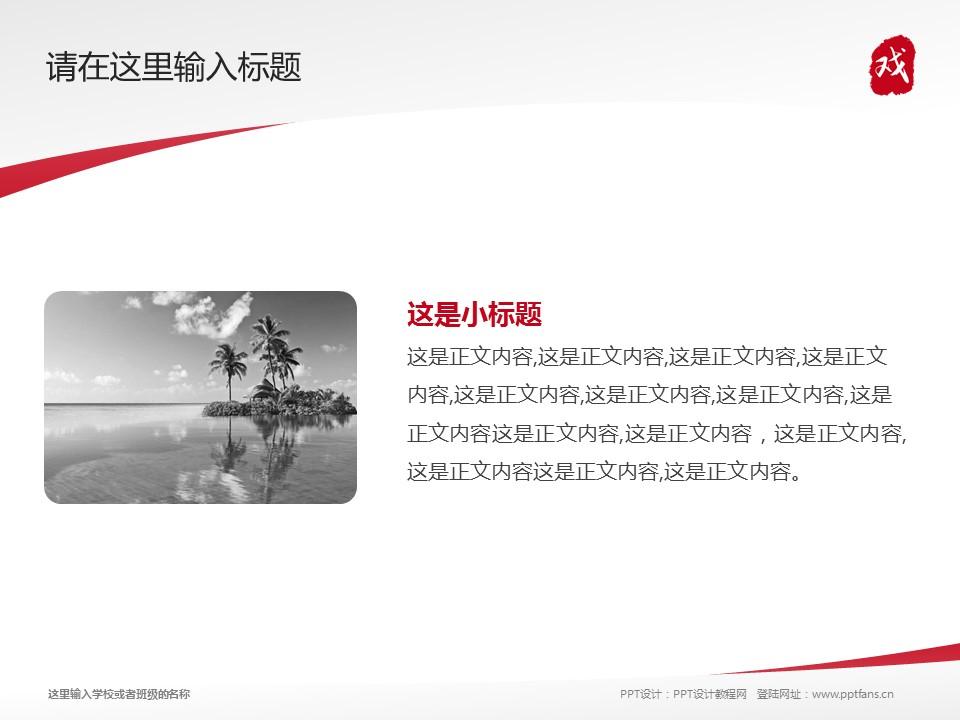 安徽黄梅戏艺术职业学院PPT模板下载_幻灯片预览图4