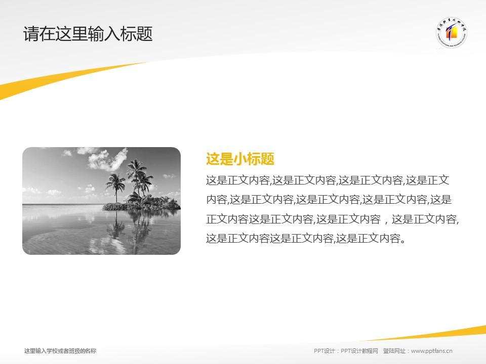 阜阳职业技术学院PPT模板下载_幻灯片预览图4
