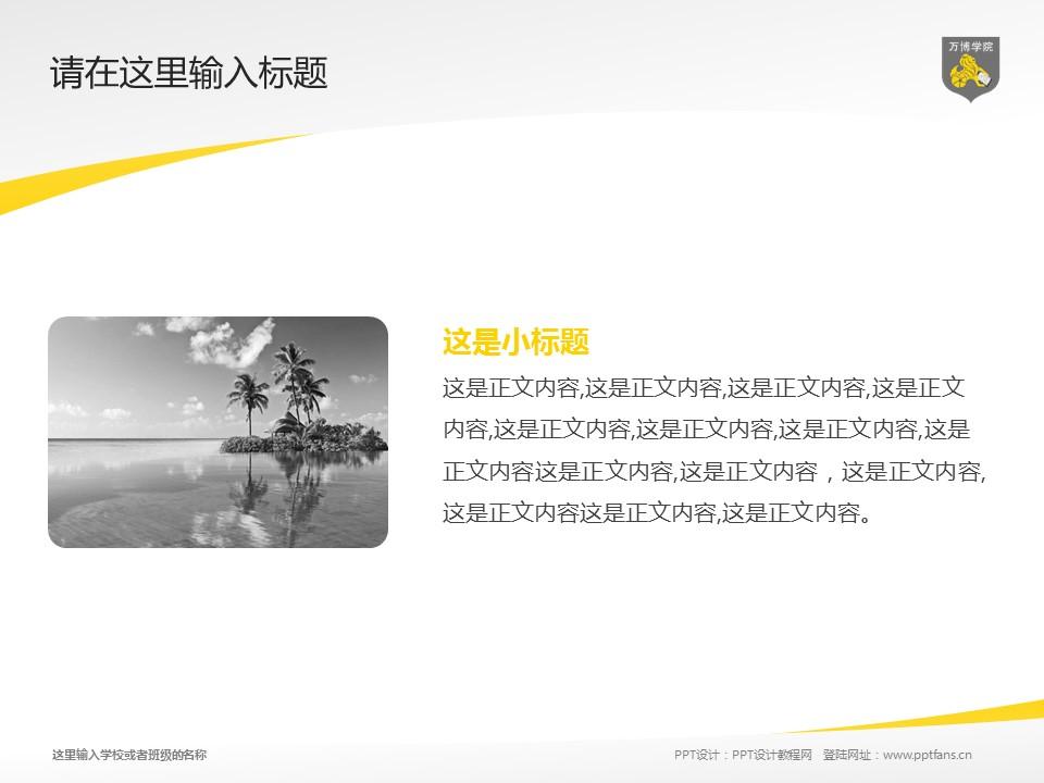 民办万博科技职业学院PPT模板下载_幻灯片预览图4