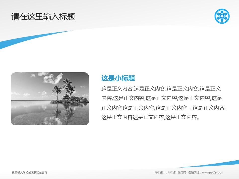 民办合肥经济技术职业学院PPT模板下载_幻灯片预览图4