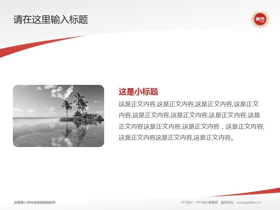 安徽城市管理职业学院PPT模板下载_幻灯片预览图4