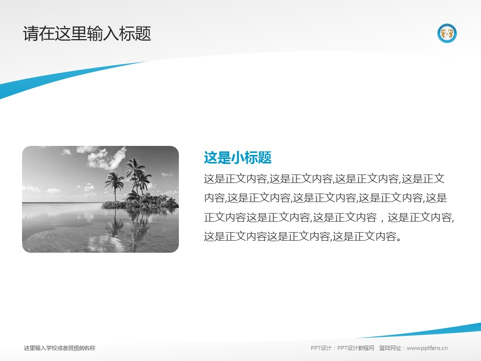 阜阳科技职业学院PPT模板下载_幻灯片预览图4
