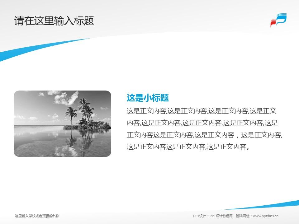安徽新闻出版职业技术学院PPT模板下载_幻灯片预览图4