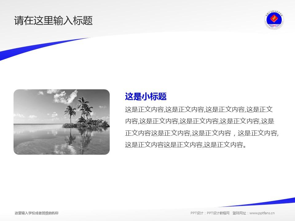 安徽工业职业技术学院PPT模板下载_幻灯片预览图4
